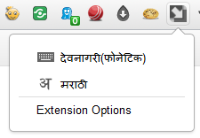 Google Input Tools : Chrome Extension