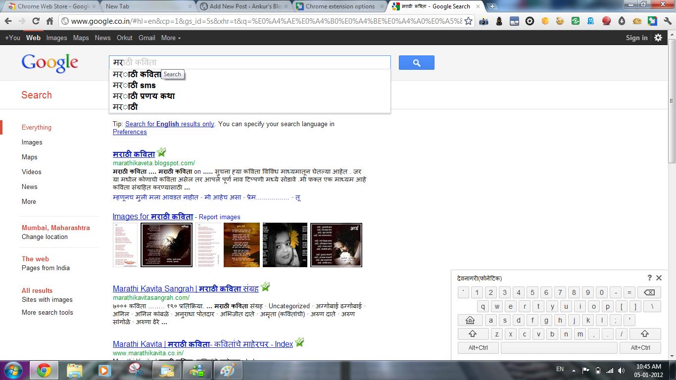 Google Input Tool: On Google Search